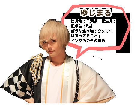 yujimaru